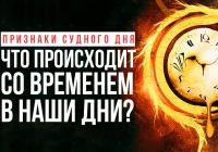 Признаки Судного дня: что происходит со временем в наши дни?