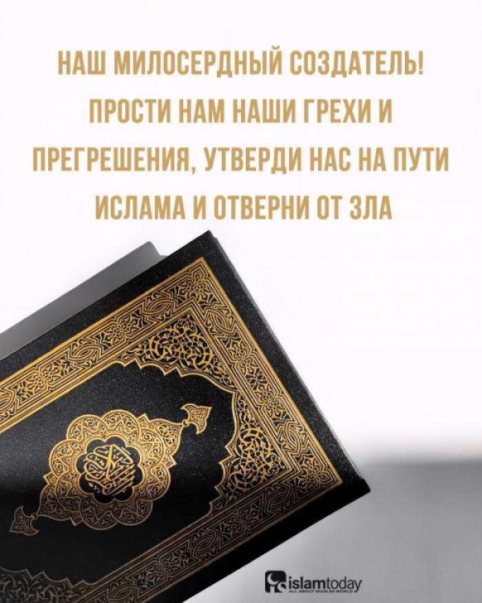 Как поздравить мусульман с пятницей? (ФОТО)