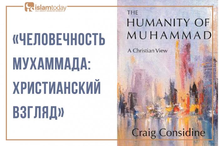 «Человечность Мухаммада: христианский взгляд»