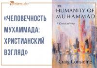 Американский ученый о человечности пророка Мухаммада (ﷺ)