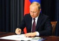 Путин подписал указ о создании «Ассамблеи народов России»