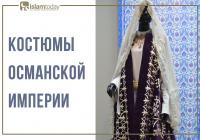 20 женских костюмов и один мужской – чем знаменательна выставка «Кафтан. Костюмы Османской империи»