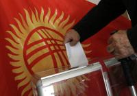 Более 50 кандидатов будут бороться за пост президента Киргизии