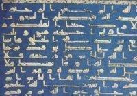 """""""Кайруанское приданое"""": как тунисские женщины боролись с многоженством много веков назад"""