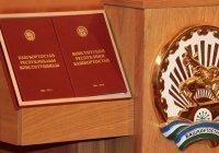 Башкортостан внесет изменения в Конституцию республики