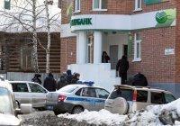 В Ингушетии завели дело после «минирования» банка