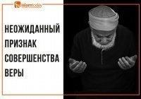 """""""Такие наущения шайтана являются признаком совершенства веры..."""""""