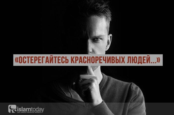 «Остерегайтесь красноречивых людей...» (Источник фото: pixabay.com)