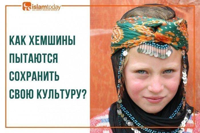 Девочка в хемшинской национальной одежде