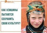 Национальные меньшинства Турции: где живут хемшины, и как они пытаются сохранить свою культуру?