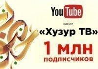 На официальном YouTube канале «Хузур ТВ» преодолен рубеж в миллион подписчиков!
