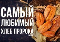 Самый любимый хлеб Пророка (ﷺ)