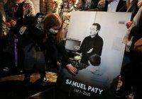 Четверым школьникам предъявлены обвинения по делу об убийстве учителя во Франции