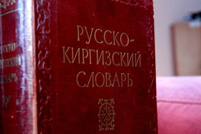 Лишить русский язык статуса официального предложили в Киргизии.