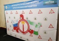 В Ингушетии начал работу антинаркотический форум