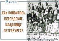 Персидское кладбище Петербурга: история обустройства и некоторые важные захоронения