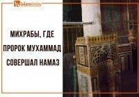 5 михрабов, в которых совершал намаз Пророк Мухаммад (ﷺ)