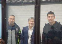 В Киргизии отменили приговор экс-президенту Атамбаеву