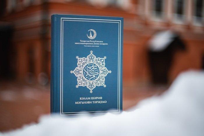Доставка переводов смыслов Куръана от ДУМ РТ в регионы России продолжается.