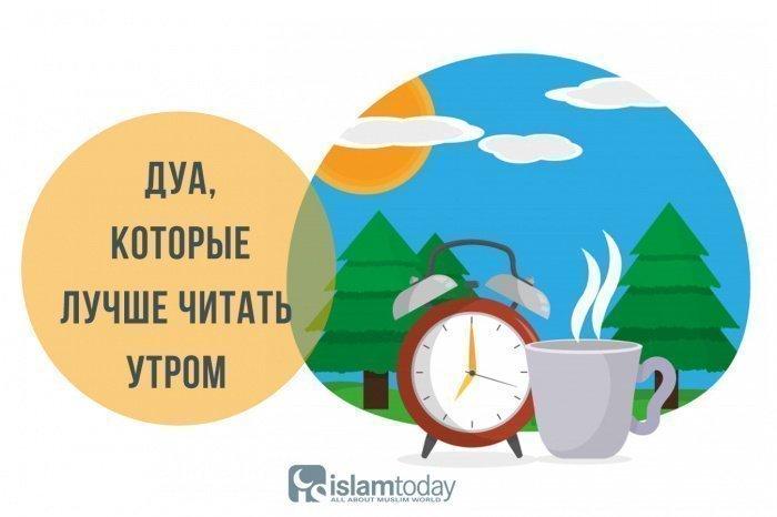 Дуа, которые лучше читать утром. (Источник фото: freepik.com)