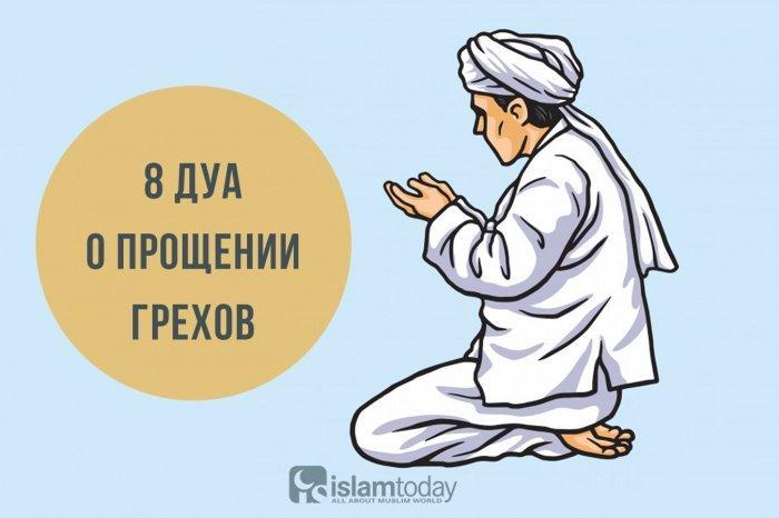 8 дуа о прощении грехов. (Источник фото: freepik.com)