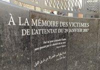 В Канаде открыли мемориал жертвам теракта в мечети Квебека