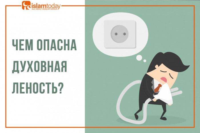 Чем опасна духовная леность? (Источник фото: freepik.com)