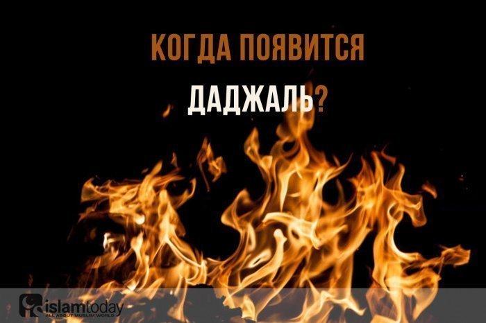 Когда появится Даджаль? (Источник фото: freepik.com)