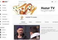 «Хузур ТВ» ДУМ РТ запустил YouTube-канал на арабском языке