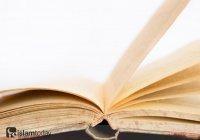 """Почему книгу """"Возрождение наук о вере"""" имама Газали должен прочитать каждый мусульманин?"""
