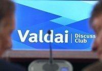 Клуб «Валдай» проведет XI Азиатскую конференцию