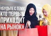 «Будьте с теми, кто первым приходит на рынок»