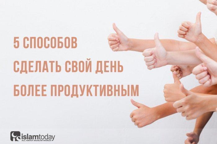 5 способов сделать свой день продуктивным. (Источник фото: freepik.com)