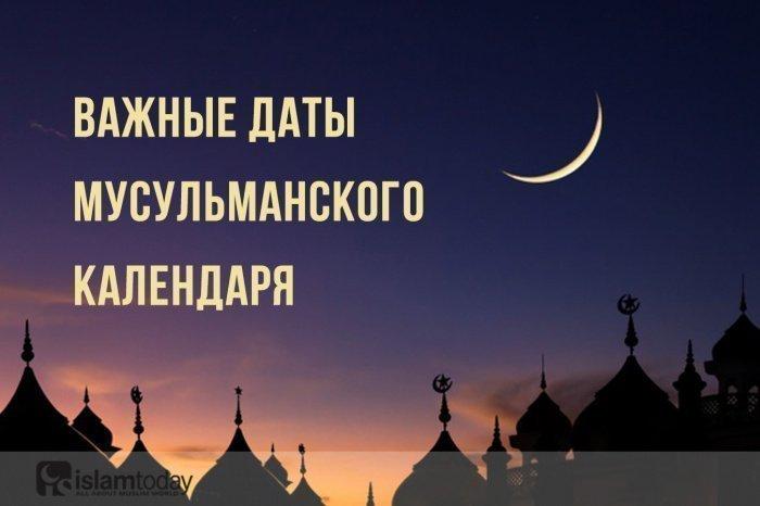 Важные даты мусульманского календаря (Источник фото: freepik.com)