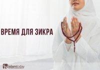 Как не пропустить самое важное время дня, когда Аллах наделяет нас пропитанием?