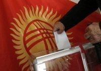 18 человек зарегистрированы кандидатами в президенты Киргизии