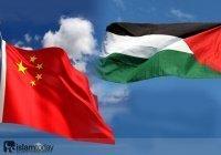 Китай и Палестинский вопрос