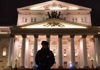 500 человек эвакуировали из Большого театра после сообщения о бомбе