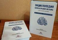 В Казани вышла «Энциклопедия норм и правил ислама»