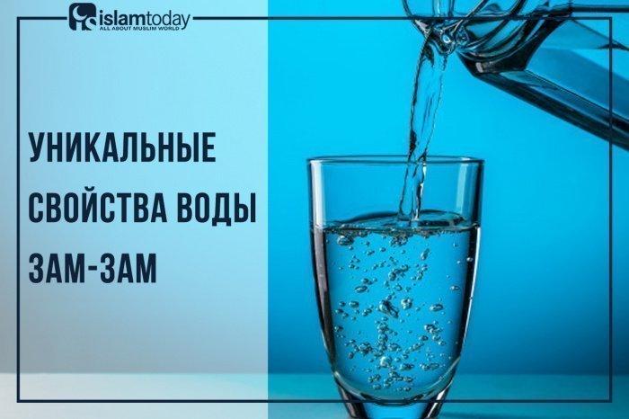 Уникальные свойства воды зам-зам. (Источник фото: freepik.com)