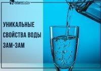 Как употребление воды Зам-зам во время беременности влияет на потомство