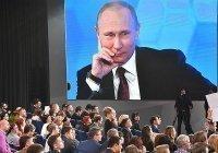 Ежегодная пресс-конференция Владимира Путина начнется в 12.00 по мск