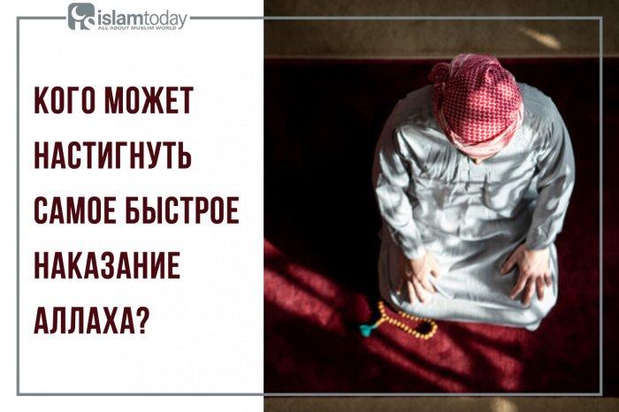 Кого может настигнуть самое быстрое наказание Аллаха? (Источник фото: freepik.com)
