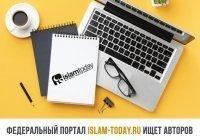 Федеральный портал Islam-today.ru ищет авторов