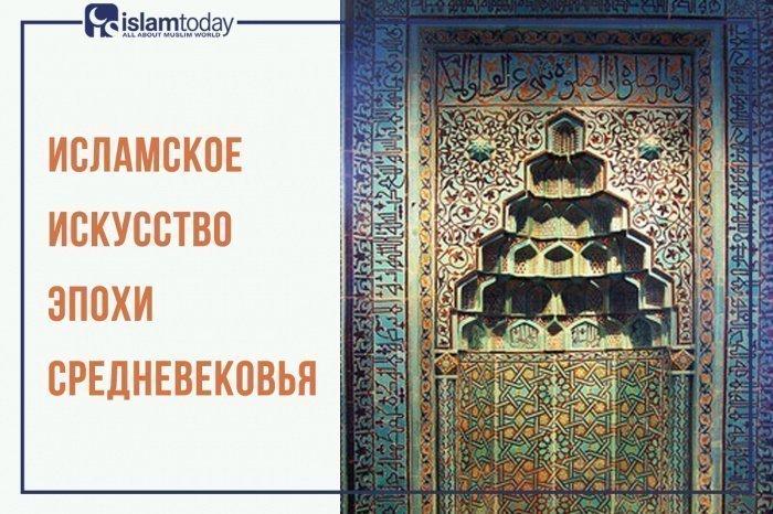 Каким было исламское искусство эпохи Средневековья? (Источник фотографий: khanacademy.org)
