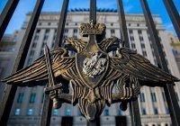 Минобороны России попало в санкционный список США