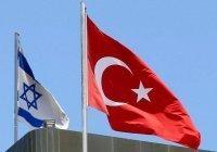 СМИ сообщили о скором восстановлении дипотношений Турции с Израилем
