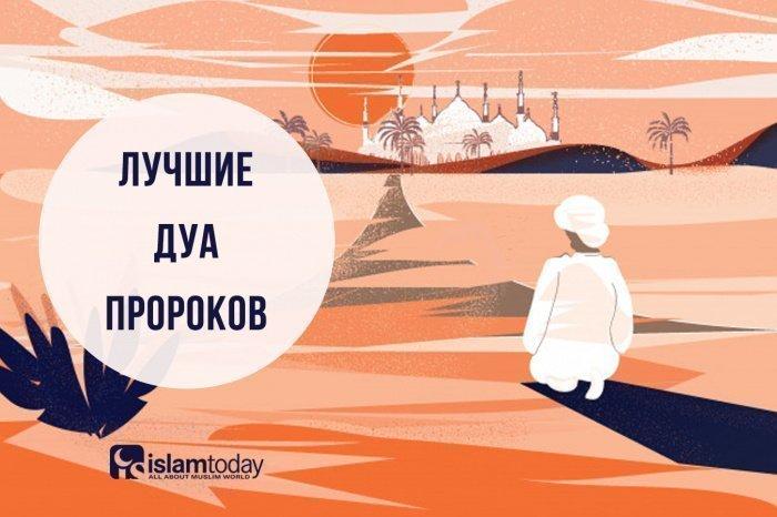 Лучшие дуа пророков