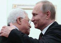Путин и Аббас обсудили Ближний Восток и поставки российской вакцины