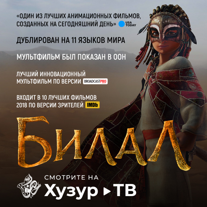 Мультфильм Билал